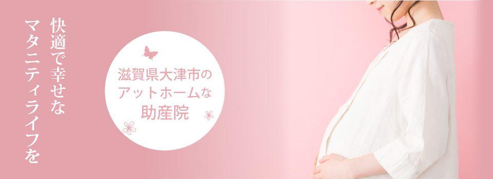 産前産後の体調不良や悩みを解決できる 助産師が施術をするプライベート助産院です。